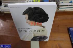 日本时尚发型大全  16开 112页   彩印  品好包邮
