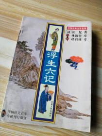 浮生六记  甘肃人民出版社