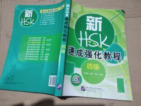 新HSK速成强化教程 四级.