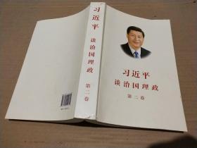 习近平谈治国理政·第二卷