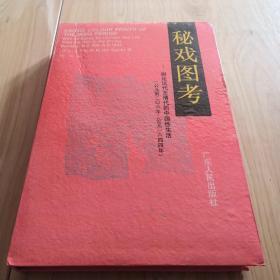 秘戏图考:附论汉代至清代的中国性生活(精装全本,一版一印,仅印1千册)