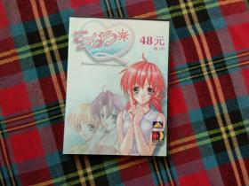【游戏光盘】求婚365日II 2(2CD)