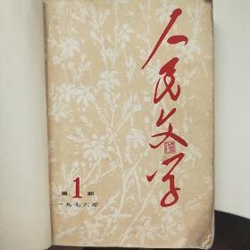 人民文学1976年第1期一第八期