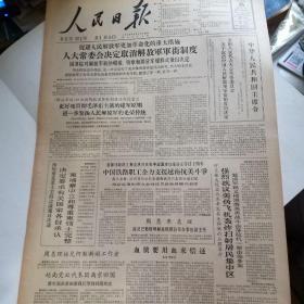 人民日报(1965/5/25有人大常委会决定取消解放军军衔制度的内容)1页