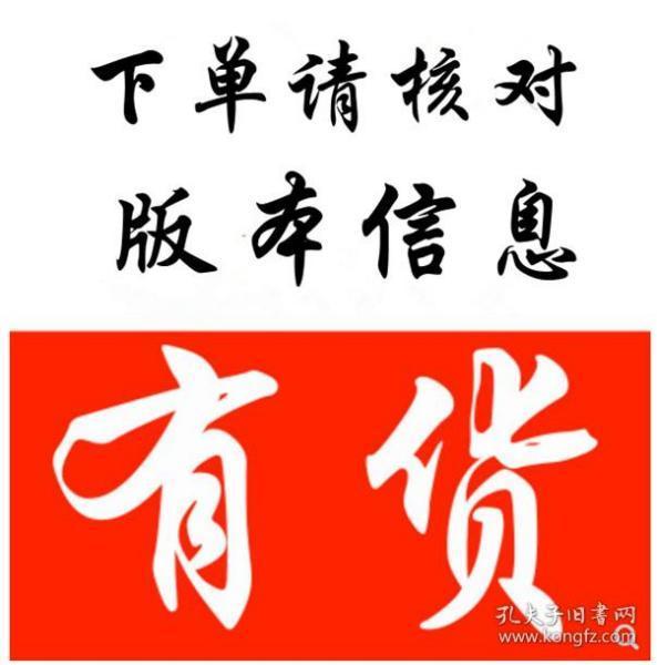 论语通译(修订版)/语文新课标必读