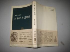 日文原版   日本の方言地图  馆藏