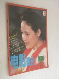 电影画刊  1986年第1期