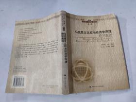 """马克思主义政治经济学原理教学案例——高校""""两课""""案例教学丛书·第一辑"""