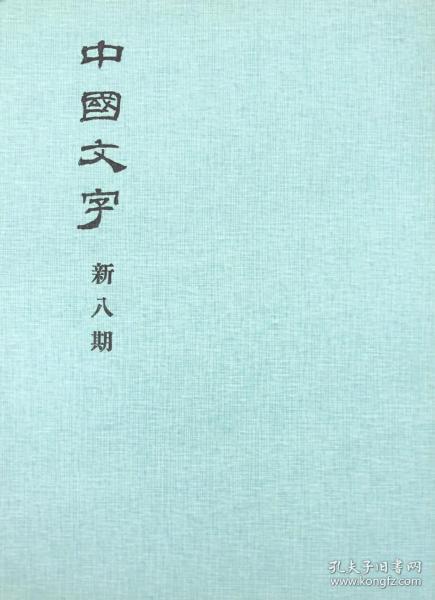 中国文字 新八期