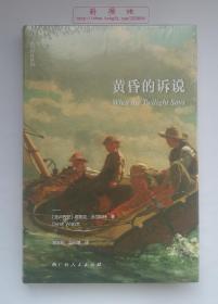 黄昏的诉说 精装 大雅·沃尔科特系列 诺贝尔文学奖得主沃尔科特首部散文集 一版一印 塑封本
