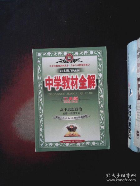 金星教育系列丛书·中学教材全解:高中思想政治(必修1·经济生活 人教版 工具版 2014)