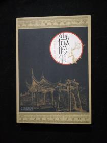 微吟集 刘弘 四川民族出版社 9787540965495