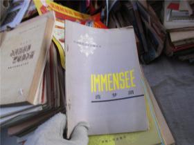 茵梦湖(英语世界文学注释丛书)