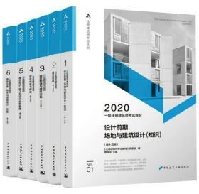 2020一级注册建筑师考试教材