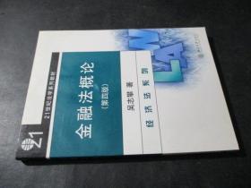 金融法概論(經濟法系列)(第4版)/21世紀法學系列教材