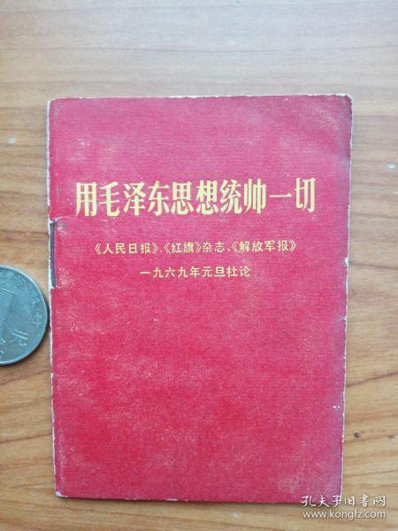《用毛泽东思想统帅一切》。