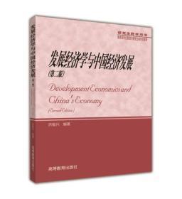 发展经济学与中国经济发展,