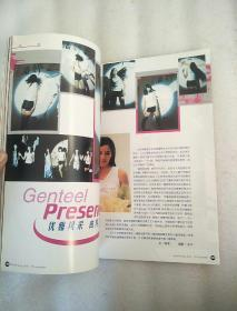 演艺圈画刊 1999年第9期