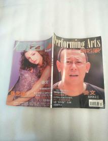 演艺圈画刊 1999年第10期