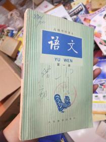 语文第一册。