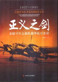 正义之剑:苏联空军志愿队援华抗日史话