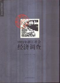 1921年浙江社会经济调查