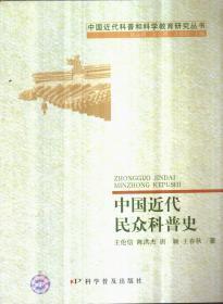 中国近代民众科普史