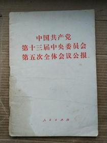 中国共产党第十三届中央委员会第五次全体会议公报