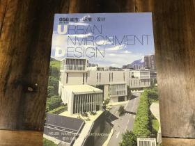 ued 城市 环境 设计 2011 9