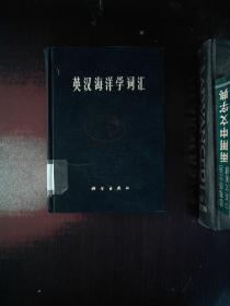 英汉海洋学词汇