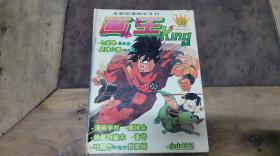 画王1994.14