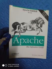 Apache權威指南:英文影印版