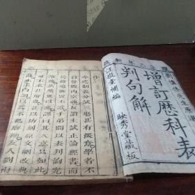 雍正二年刊本《历科表判句解》一册