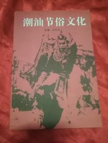 潮汕节俗文化