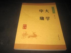 中華經典藏書 中庸大學