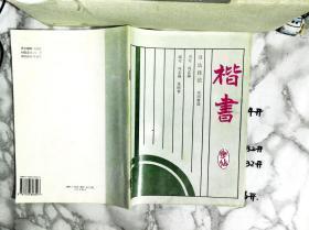 书法技法楷书字帖―宋词精选..
