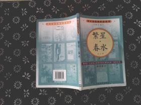 繁星·春水(修订版):语文新课标必读丛书·