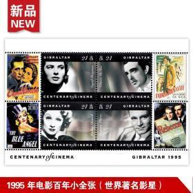 外国精品邮品保真【直布罗陀 1995年 电影百年小全张(世界著名影星)外国邮票 全新】