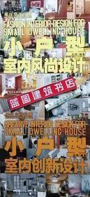 居住空间故事 小户型室内风尚设计+小户型室内创新设计套装(2册)9787112156894/9787112234936田原/中国建筑工业出版社