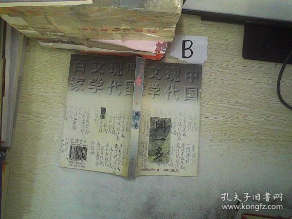 闻一多精选集《红烛》(中国现代文学馆权威选编)