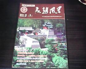 燕赵风采【2013年】 创刊号