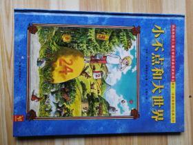 天星童书·全球精选绘本:小不点和大世界(接受与给予教育)