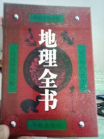 地理全书(三册全)