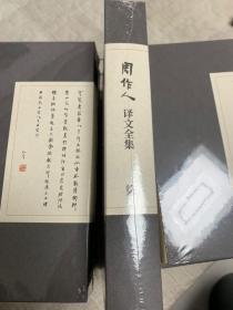 周作人译文全集 第6卷