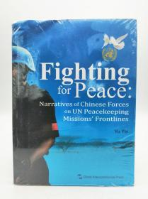 Fighting for Peace: Narratives of Chinese Forces on UN Peacekeeping Missions Frontlines 英文原版-《为和平而战:中国维和警察纪实》