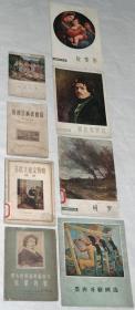 《外国美术作品老版画集画册9本》(50年代——1980年人民美术出版社、朝花美术出版社等等出版,苏联、法国、意大利、墨西哥等国家,列宾、达芬奇、拉斐尔等画家作品,都是1版1印).。