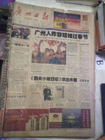 广州日报 2002年2月15-28 原版报 合订