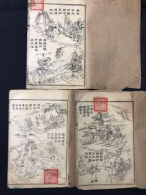 民国线装 增像全图加批西游记 存三册 卷三六八