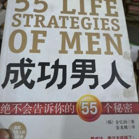 成功男人绝不会告诉你的55个秘密