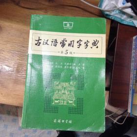 古汉语常用字字典---[ID:29663][%#199D4%#]